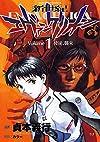 新世紀エヴァンゲリオン(1) 角川コミックス・エース