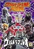ウルトラ怪獣大百科13 ウルトラマンレオ2 [DVD]