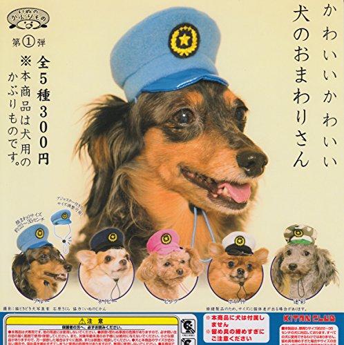 いぬのかぶりもの第1弾 かわいいかわいい 犬のおまわりさん 全5種セット ガチャガチャ