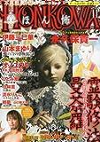 HONKOWA (ホンコワ) 2013年 11月号 [雑誌] [雑誌] / 朝日新聞出版 (刊)