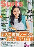 Suits(スーツ) (DIME2014年7月号増刊)
