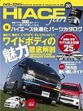 TOYOTA new HIACE fan vol.28 (ヤエスメディアムック417)