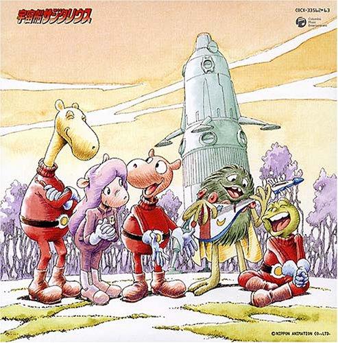 放映20周年記念盤 宇宙船サジタリウス 歌と音楽の旅