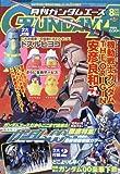 GUNDAM A (ガンダムエース) 2007年 08月号 [雑誌]   (角川書店)