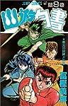幽☆遊☆白書 (9) (ジャンプ・コミックス)
