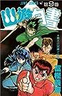 幽☆遊☆白書 第9巻 1992-12発売