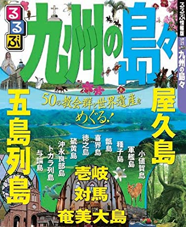 るるぶ九州の島々 (国内シリーズ)