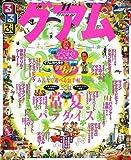 るるぶグアム'11 (るるぶ情報版 D 7)