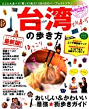台湾の歩き方 2014-15 (地球の歩き方ムック 海外 6)
