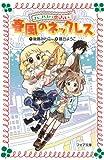カプリの恋占い〈1〉春風のネックレス (フォア文庫)