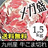 九州産牛こま切れメガ盛り 1.5kg (300g×5セット)(※北海道・沖縄・一部離島は配送料要)