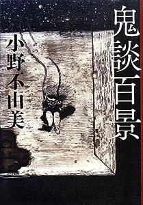 鬼談百景 (幽BOOKS)