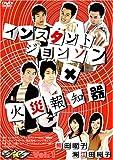 マジ☆ワラ vol.1 [DVD]