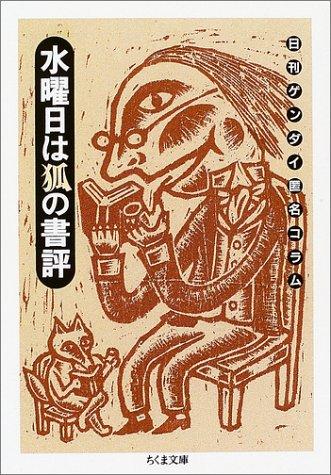 水曜日は狐の書評 ―日刊ゲンダイ匿名コラム