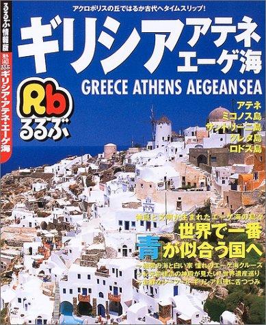るるぶギリシア・アテネ・エーゲ海