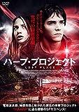 ハープ・プロジェクト [DVD]