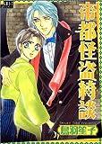 ガストコミックス / 鳥羽 笙子 のシリーズ情報を見る