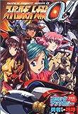 スーパーロボット大戦α コミックアンソロジー 勇者たちの咆哮 (火の玉ゲームコミックシリーズ)