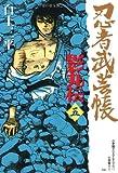 忍者武芸帳影丸伝 5 復刻版 (レアミクス コミックス)