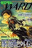 ゼロサム WARD (ワード) 2008年 07月号 [雑誌]