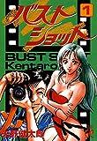 バストショット 1 (グランドチャンピオン・コミックス)
