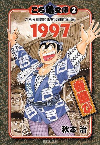 こち亀文庫 2 (集英社文庫―コミック版) (集英社文庫 あ 28-45)