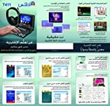 The All New All in One Atlas Talking English, Arabic Dictionary T411 and English Learning Tool...2012 (JUST ARRIVED)