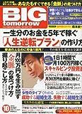 BIG tomorrow (ビッグ・トゥモロウ) 2010年 10月号 [雑誌]
