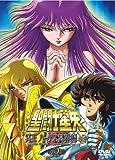 聖闘士星矢 冥王ハーデス冥界編 後章2 [DVD]