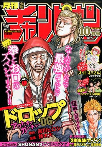 月刊 少年チャンピオン 2014年 10月号 [雑誌]