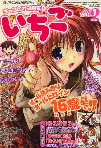 チャンピオン RED (レッド) いちご 2007年 02月号 [雑誌]