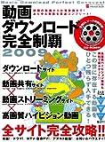 動画ダウンロード完全制覇2009 (INFOREST MOOK PC・GIGA特別集中講座 341)