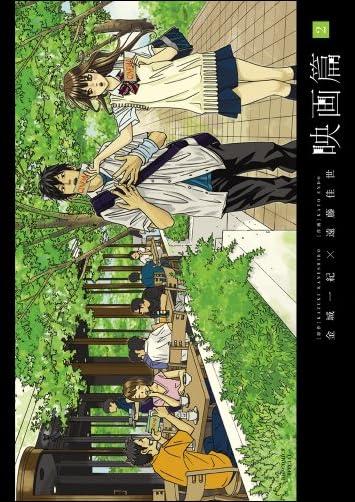 映画篇 2 (ビッグ コミックス〔スペシャル〕)