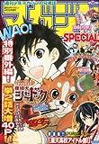 マガジンSPECIAL (スペシャル) 2012年 4/3号 [雑誌]