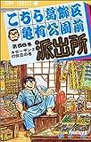 こちら葛飾区亀有公園前派出所 (第56巻) (ジャンプ・コミックス)