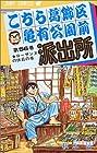 こちら葛飾区亀有公園前派出所 第56巻 1989-02発売