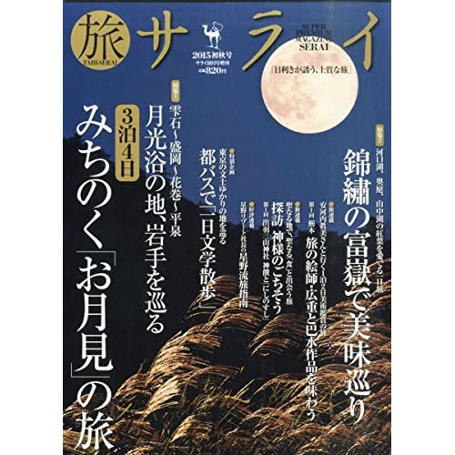 旅サライ 2015年初秋号 2015年 10 月号 [雑誌]: サライ 増刊
