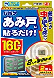アース製薬 バポナ あみ戸に貼るだけ 160日用 2個