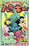 現存! 古代生物史 パッキー 2 (ジャンプコミックス)