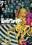 ジャバウォッキー(7) (マガジンZコミックス)