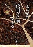 夜明け前 (第1部 上) (新潮文庫)
