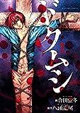 ドクムシ : 1 (アクションコミックス)
