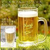 名入れ ビールジョッキ 大容量 500ml 日本製 メッセージ付 誕生日 敬老の日 お祝いに プレゼントに最適