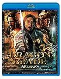 ドラゴン・ブレイド [Blu-ray]