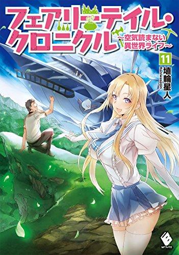 フェアリーテイル・クロニクル 〜空気読まない異世界ライフ〜 11 (MFブックス)