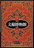 文様博物館 (マールカラー文庫)