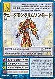 デジタルモンスターカードゲーム Da-4 デュークモンクリムゾンモード (特典付:大会限定バーコードロード画像付)《ギフト》#527