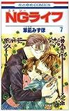 NGライフ 7 (花とゆめCOMICS)