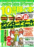 LimeWire・Cabos・BitTorrentで10億円稼ぐ本 (OAK MOOK 290)