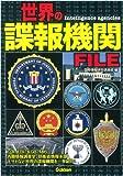 世界の諜報機関FILE